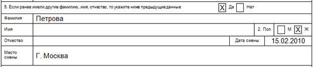 Изображение - Образец заполнения анкеты на загранпаспорт старого образца 009cb068d5-instruc-old-2