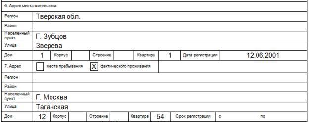 Изображение - Образец заполнения анкеты на загранпаспорт старого образца 150da26f15-instruc-old-4