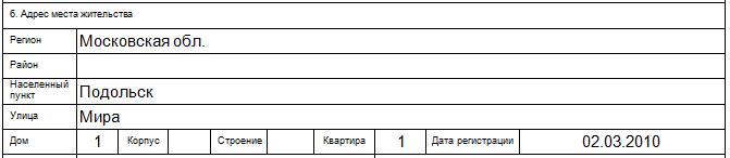 Анкета на загранпаспорт старого образца на 5 лет ребенку до 14 лет