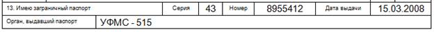 Изображение - Образец заполнения анкеты на загранпаспорт старого образца 5ba781e08e-instruc-old-9