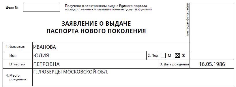 Бланк заявления на получение загранпаспорта в мфц