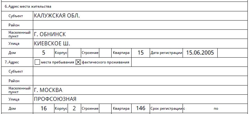 Москва загранпаспорт временная регистрация иностранные граждане проживающие не по месту регистрации