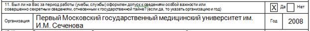 Изображение - Образец заполнения анкеты на загранпаспорт старого образца 9cb944a14b-instruc-old-7