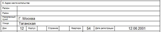 Изображение - Образец заполнения анкеты на загранпаспорт старого образца a671ab5440-instruc-old-3