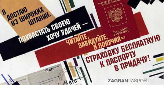 Заявление на загранпаспорт нового образца в 2019 году: бланк